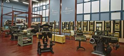 Museu Tipografia a Chania (Grècia)1